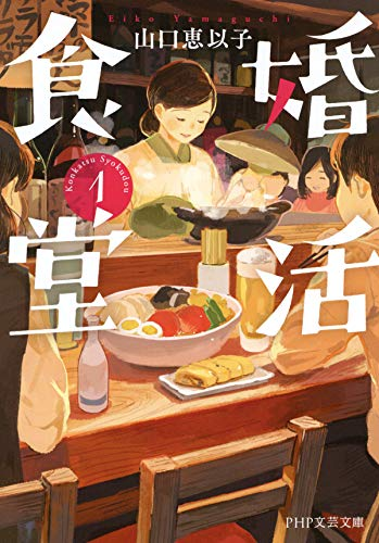 婚活食堂 1 (PHP文芸文庫)