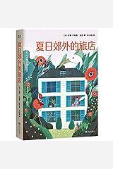 夏日郊外的旅店 (English Edition) Format Kindle