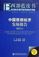 中国西部经济发展报告(2011)