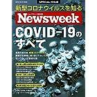 ニューズウィーク日本版特別編集『COVID-19のすべて』 (メディアハウスムック)