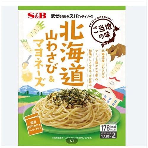 ヱスビー食品 S&B まぜスパ ご当地の味 北海道山わさび&マヨネーズ 10入