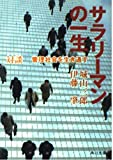 対談 サラリーマンの一生―管理社会を生き通す (角川文庫)
