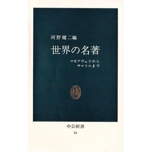 世界の名著―マキアヴェリからサルトルまで (中公新書 (16))