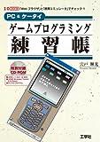 PC&ケータイ ゲームプログラミング練習帳 (I・O BOOKS)