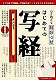心を調える般若心経 はじめての写経 ([バラエティ])