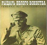 Rytsar Belogo voinstva. General M.G. Drozdovskij