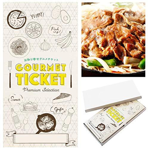 【 お取り寄せ グルメ チケット 】 ( 引換券 ・ ギフト券 ) 北海道味付けラムジンギスカン800g