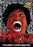 アダモちゃんおそらく誕生25周年記念DVD 1万台の監視カメラが捉えた衝撃の映像 私...[DVD]