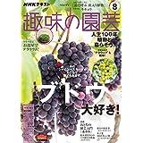 NHK 趣味の園芸 2020年 8月号 [雑誌] (NHKテキスト)