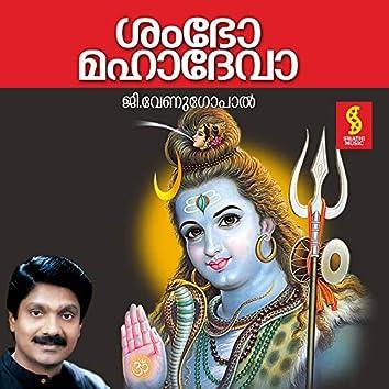 Sambho Mahadeva