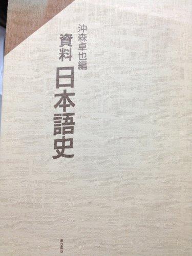 資料 日本語史