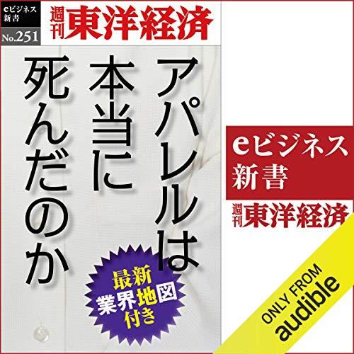 『アパレルは本当に死んだのか(週刊東洋経済eビジネス新書No.251)』のカバーアート