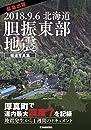 緊急出版 報道写真集 2018.9.6北海道胆振東部地震