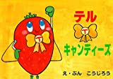テルキャンディーズ: とうほくにとどけにいきます テルキャンディーズシリーズ (エモアールブックス EMO-R-BOOKS)
