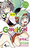 GAN☆KON 03―願☆婚 (少年サンデーコミックス)
