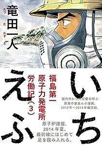 いちえふ 福島第一原子力発電所労働記 3巻 表紙画像