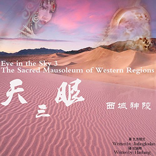 天眼 3:西域神陵 - 天眼 3:西域神陵 [Eye in the Sky 3: The Sacred Mausoleum of the Western Regions] cover art