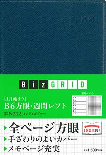 2021年1月始まりB6方眼週間レフトインディゴブルー【N212】(永岡書店のシンプル手帳BizGRID)