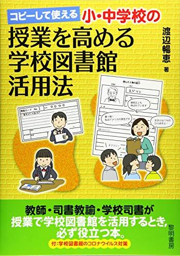 コピーして使える小・中学校の授業を高める学校図書館活用法