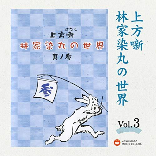 『Vol.3 上方噺 林家染丸の世界』のカバーアート