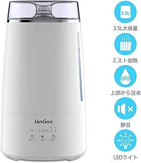 加湿器 卓上 【令和最新版】 JanGoo 3.5L 大容量 超音波式 加湿器 タイマー機能 LEDライト 除菌 長時間連続稼働 乾燥対策 空気清浄 アロマオイル対応 上から直接給水 卓上加湿器 静音 省エネ 12-18畳対応 空焚き防止機能付き (ホワイト)
