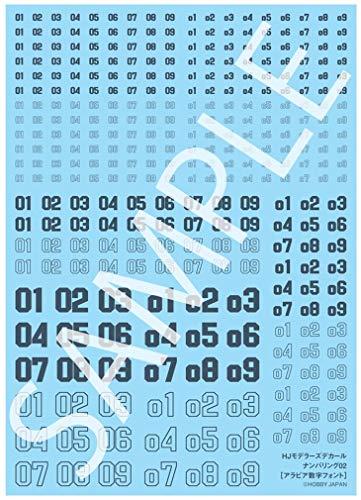 ホビージャパン HJモデラーズデカール ナンバリング02 アラビア数字フォント/ダークグレー プラモデル用デカール HJM004D2