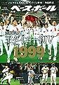 【読む野球決定版! 】よみがえる1990年代のプロ野球 Part.6 [1999年編] (週刊ベースボール別冊南風号)[雑誌]