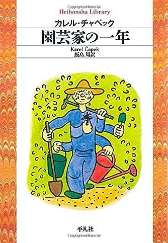 園芸家の一年 (平凡社ライブラリー)