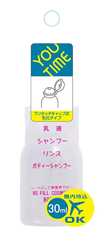 とティームジェスチャー補償ユータイム(YOU TIME) 化粧ボトル 乳白色 30ml