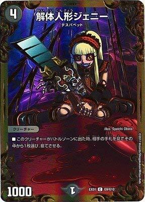 デュエルマスターズDMEX-01/ゴールデン・ベスト/DMEX-01/G9/C/解体人形ジェニー