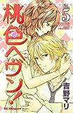 桃色ヘヴン!(5) (デザートコミックス)