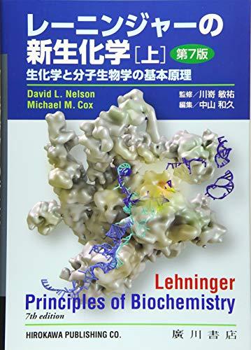 廣川書店『レーニンジャーの新生化学 上 生化学と分子生物学の基本原理 第7版』