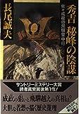 秀吉 秘峰の陰謀―佐々成政の飛騨雪中行
