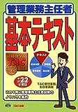 管理業務主任者基本テキスト〈平成22年度版〉
