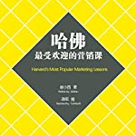Page de couverture de 最受欢迎的哈佛营销课 - 最受歡迎的哈佛行銷課 [Harvard's Most Popular Marketing Lessons]
