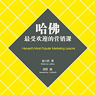 最受欢迎的哈佛营销课 - 最受歡迎的哈佛行銷課 [Harvard's Most Popular Marketing Lessons] cover art