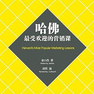 最受欢迎的哈佛营销课 - 最受歡迎的哈佛行銷課 [Harvard's Most Popular Marketing Lessons] audiobook cover art