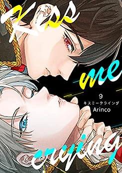 [Arinco]のKiss me crying キスミークライング(9) (ボーイズファン)