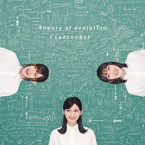 「Theory of evolution」【初回限定 進化の過程盤】