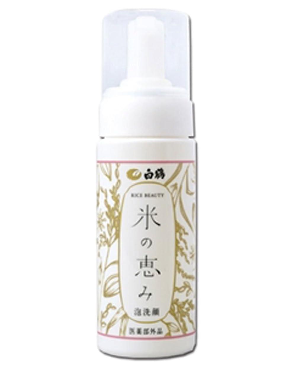 止まる寄託証言する白鶴 ライスビューティー 米の恵み 泡洗顔 150ml (医薬部外品)