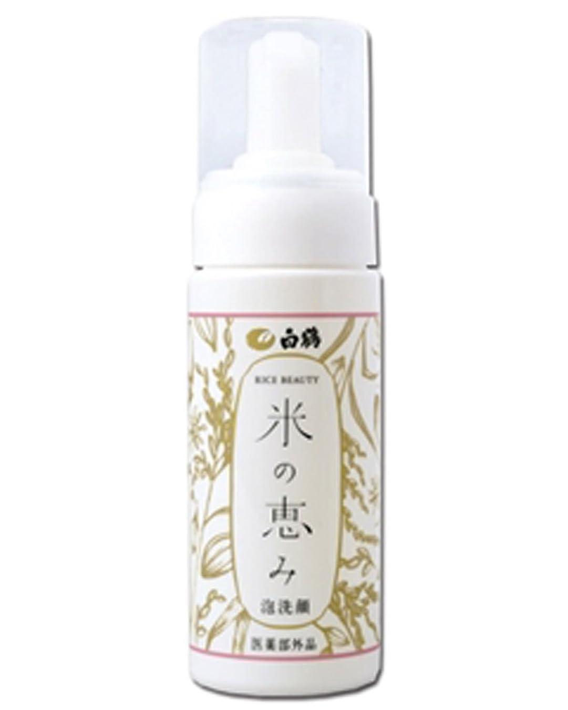 従来のペグ戦う白鶴 ライスビューティー 米の恵み 泡洗顔 150ml (医薬部外品)