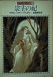 アヴァロンの霧〈2〉宗主の妃 (ハヤカワ文庫FT)