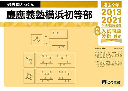 過去問とっくん2022年度 慶應義塾横浜初等部