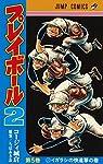 プレイボール2(5) (ジャンプコミックス)