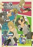 金魚屋古書店 9 (IKKI COMIX)