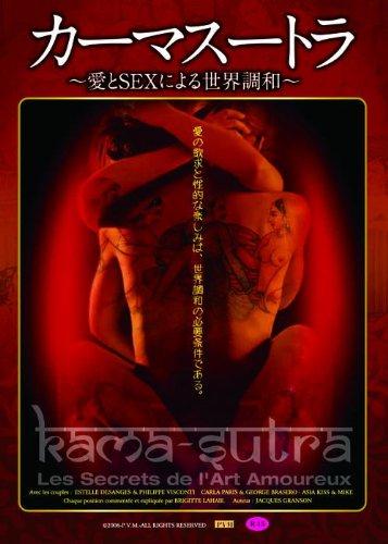 カーマスートラ 愛とSEXによる世界調和 HBX-201 [DVD]