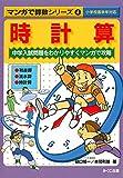 時計算―中学入試問題をわかりやすくマンガで攻略 (マンガで算数シリーズ (4))