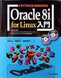 トライアルCD‐ROMで学ぶ Oracle8i for Linux入門