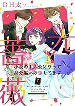 表紙: 光と薔薇 1:小説の主人公になって身分違いの恋してます (ハーレクインコミックス) | OH太