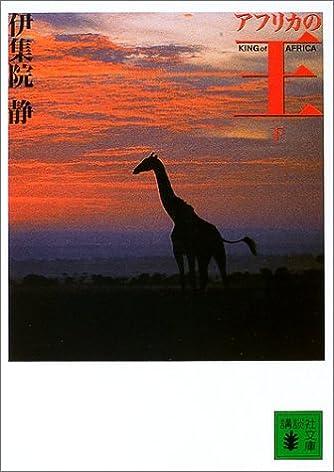 アフリカの王 下 (講談社文庫 い 63-14)